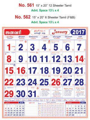 R561 Tamil Monthly Calendar 2017