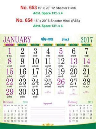 R654 Hindi Monthly Calendar 2017