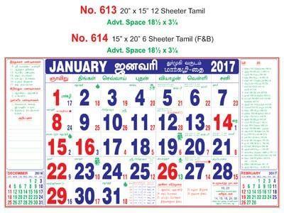 R613 Tamil Monthly Calendar 2017