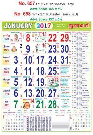 R658 Tamil(F&B) Monthly Calendar 2017