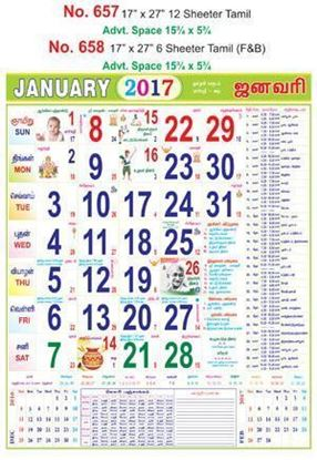 R658 Tamil(F&B) Monthly Calendar 2017