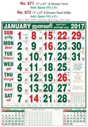 R671 Tamil Monthly Calendar 2017