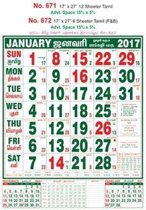 R672 Tamil (F&B)  Monthly Calendar 2017