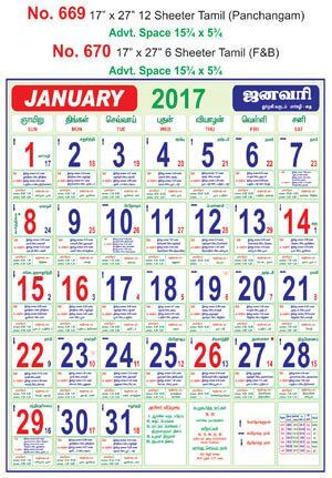 R669 Tamil (Panchangam) Monthly Calendar 2017