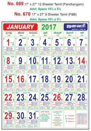 R670 Tamil (Panchangam) (F&B) Monthly Calendar 2017