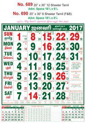 R689 Tamil Monthly Calendar 2017