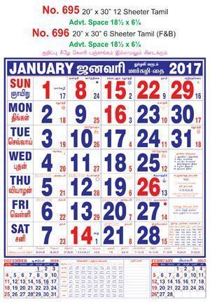 R696 Tamil (F&B) Monthly Calendar 2017