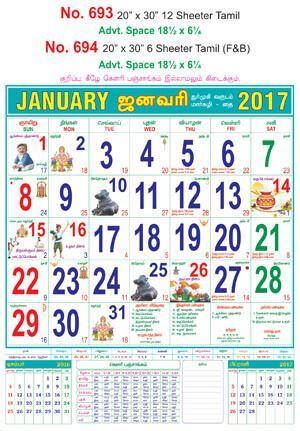 R694 Tamil (F&B) Monthly Calendar 2017