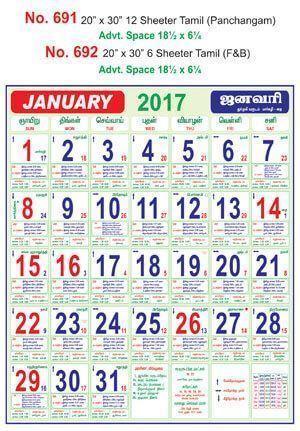 R692 Tamil (Panchangam) (F&B) Monthly Calendar 2017