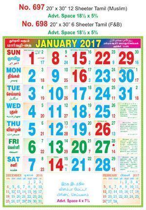 R698 Tamil (Muslim) (F&B) Monthly Calendar 2017