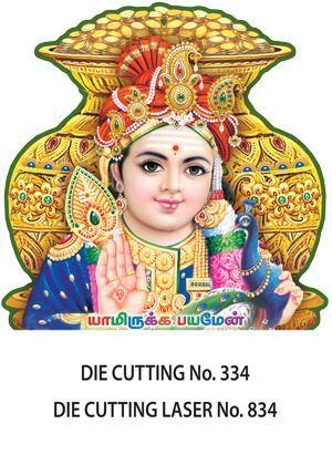 D-334 Lord Karthikeyan Daily Calendar 2017