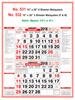 R531 Malayalam Monthly Calendar 2018 Online Printing