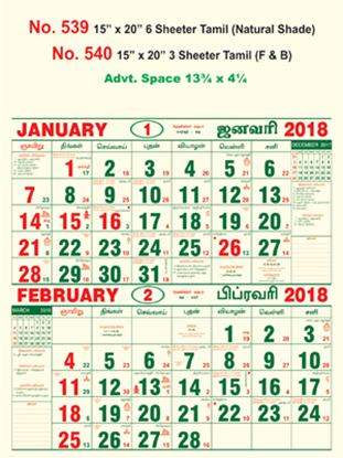 R539 Tamil(Natural Shade)Monthly Calendar 2018 Online Printing