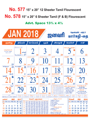 R578 Tamil (Flourescent)(F&B) Monthly Calendar 2018 Online Printing