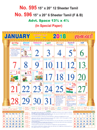 R596 Tamil(F&B) In Spl Paper Monthly Calendar 2018 Online Printing