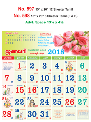 R598 Tamil(F&B) Monthly Calendar 2018 Online Printing