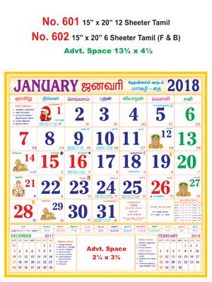 R602 Tamil(F&B) Monthly Calendar 2018 Online Printing