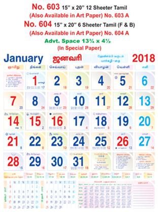 R604 Tamil(F&B) In Spl Paper Monthly Calendar 2018 Online Printing