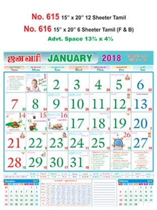 R616 Tamil(F&B) Monthly Calendar 2018 Online Printing