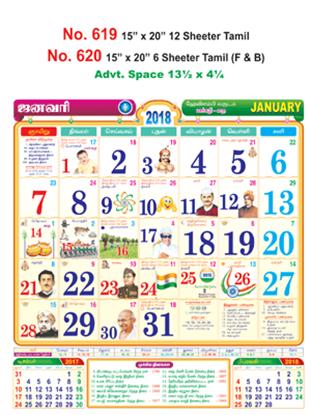 R620 Tamil(F&B) Monthly Calendar 2018 Online Printing