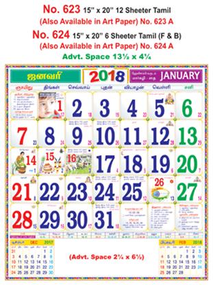 R624 Tamil(F&B) Monthly Calendar 2018 Online Printing