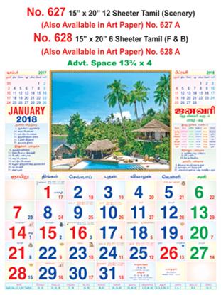 R628 Tamil(F&B) Monthly Calendar 2018 Online Printing