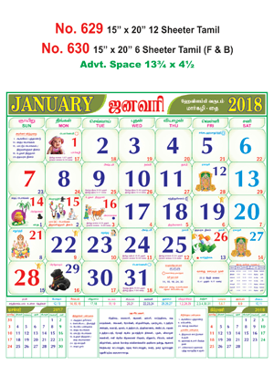 R630 Tamil(F&B) Monthly Calendar 2018 Online Printing