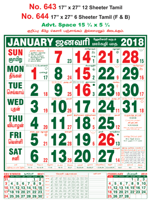 R644 Tamil(F&B) Monthly Calendar 2018 Online Printing