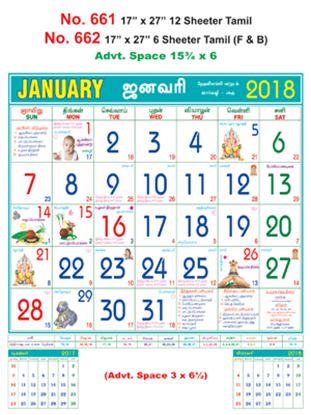 R662 Tamil(F&B) Monthly Calendar 2018 Online Printing