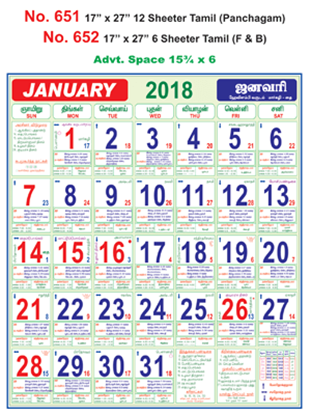 R651 Tamil Monthly Calendar 2018 Online Printing