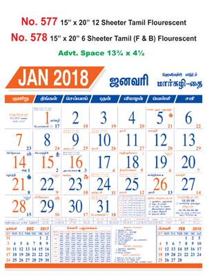 R577 Tamil (Flourescent) Monthly Calendar 2018 Online Printing