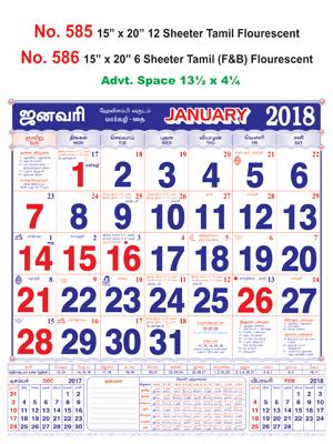 R585 Tamil (Flourescent) Monthly Calendar 2018 Online Printing