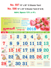 R597 Tamil Monthly Calendar 2018 Online Printing