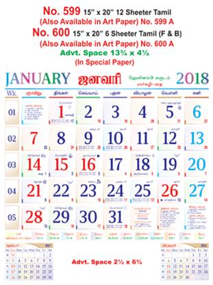 R599 Tamil In Spl Paper Monthly Calendar 2018 Online Printing