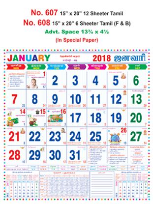 R607 Tamil In Spl Paper  Monthly Calendar 2018 Online Printing