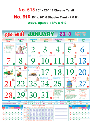 R615 Tamil Monthly Calendar 2018 Online Printing