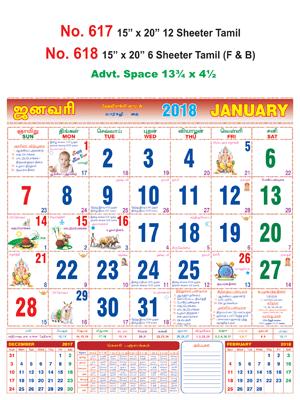 R617 Tamil( Monthly Calendar 2018 Online Printing