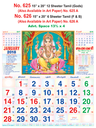 R625 Tamil Monthly Calendar 2018 Online Printing