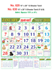 R629 Tamil Monthly Calendar 2018 Online Printing
