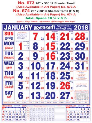 R674 Tamil (F&B) Monthly Calendar 2018 Online Printing