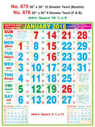 R676 Tamil (F&B) Monthly Calendar 2018 Online Printing