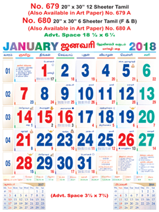 R680 Tamil (F&B) Monthly Calendar 2018 Online Printing