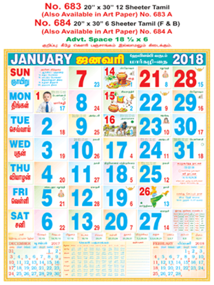 R684 Tamil (F&B) Monthly Calendar 2018 Online Printing