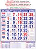 R673 Tamil  Monthly Calendar 2018 Online Printing