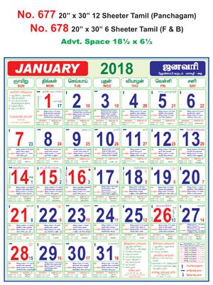 R677 Tamil (Panchangam)  Monthly Calendar 2018 Online Printing