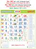 R681 Tamil  Monthly Calendar 2018 Online Printing