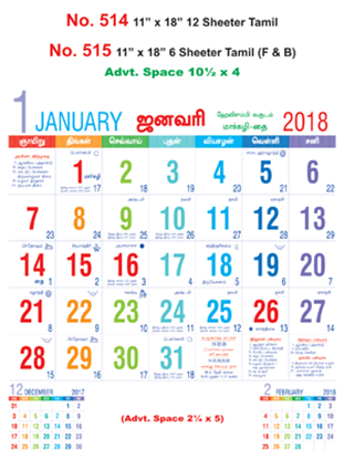 R515 Tamil(F&B) Monthly Calendar 2018