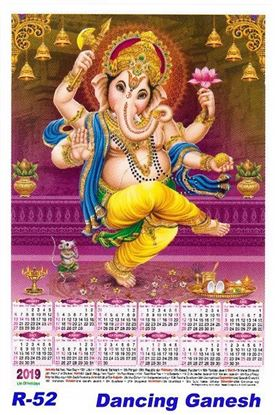 R-52 Dancing Ganesh Polyfoam Calendar 2019