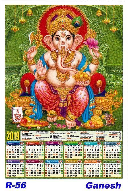 R-56 Ganesh Polyfoam Calendar 2019