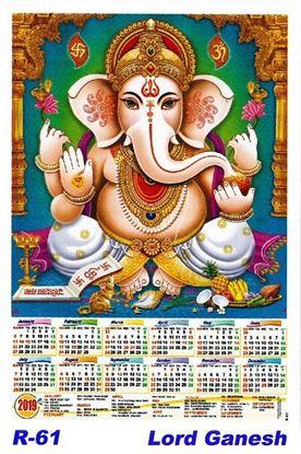 R-61 Lord  Ganesh Polyfoam Calendar 2019